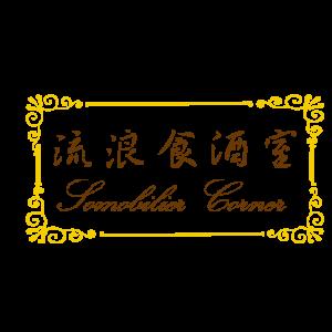 流浪飲酒室 logo